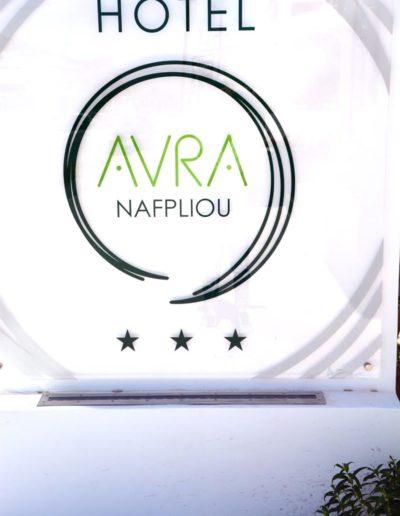 avra_nafpliou_eksoterikoi_1